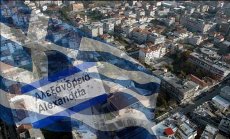 Πρόγραμμα εορτασμού της 106ης Επετείου Απελευθέρωσης της πόλης της Αλεξάνδρειας