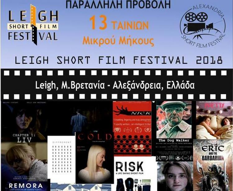 Παράλληλη προβολή ταινιών Μικρού Μήκους σε Αλεξάνδρεια και Μ. Βρετανία