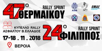 47ο Rally Sprint ΘΕΡΜΑΪΚΟΥ - 24ο Rally Sprint ΦΙΛΙΠΠΟΣ