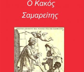 Παρουσιάζεται η ποιητική του συλλογή του Β. Πασχαλίδη «Ο Κακός Σαμαρείτης»