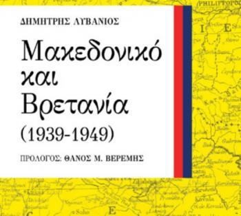 «Μακεδονικό και Βρετανία (1939-1949)», βιβλιοπαρουσίαση από τον Δ. Ι. Καρασάββα