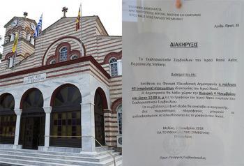 Απάντηση της Ιεράς Μητροπόλεως στη «Δημόσια Ανοικτή Επιστολή των Ενοριτών της Αγ.Παρασκευής Μελίκης»