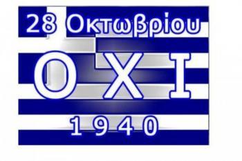 Πρόγραμμα εορτασμού της επετείου της 28ης Οκτωβρίου 1940 από την Π.Ε. Ημαθίας