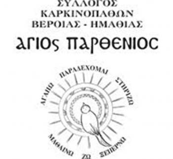 Σύλλογος Καρκινοπαθών Ημαθίας «Άγιος Παρθένιος» : Δωρεάν εξέταση Ca 15-3