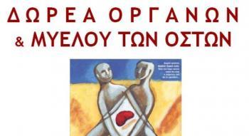 «Δωρεά Οργάνων και Μυελού των Οστών» : Ενημερωτική εκδήλωση στο Δημαρχείο Αλεξάνδρειας
