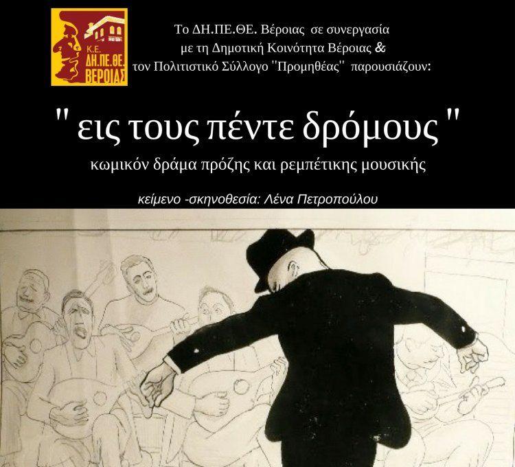 Το Σάββατο 2 Σεπτεμβρίου, στην αυλή του 2ου Γυμνασίου η παράσταση «Εις τους πέντε δρόμους»
