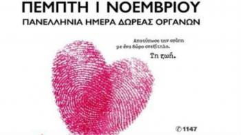 Ομιλίες για την Παν/νια Ημέρα Μεταμοσχεύσεων θα πραγματοποιήσει ο Σύλλογος Νεφροπαθών Ν. Ημαθίας