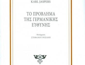 «Το Πρόβλημα της Γερμανικής Ευθύνης», βιβλιοπαρουσίαση από τον Δ. Ι. Καρασάββα