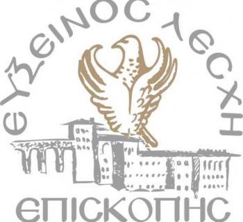 Νέο Διοικητικό Συμβούλιο στην Εύξεινο Λέσχη Επισκοπής Νάουσας