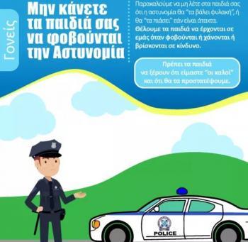 Μην κάνετε τα παιδιά σας να φοβούνται την Αστυνομία!