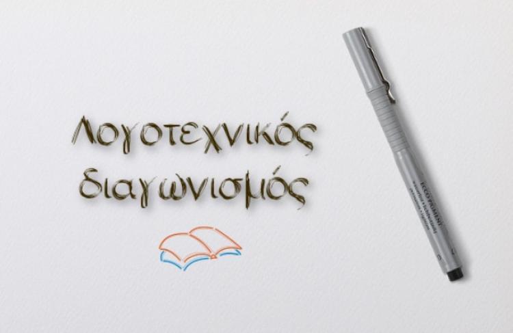 Απονομή βραβείων του 8ου Πανελλήνιου Λογοτεχνικού Διαγωνισμού Ποίησης και Διηγήματος «Βικέλας»