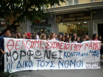 Στους δρόμους «έβγαλε» τους μαθητές της Βέροιας το προτεινόμενο νομοσχέδιο της κυβέρνησης