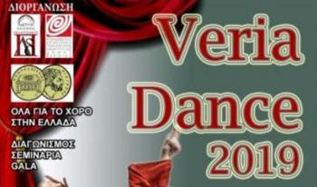 VERIA DANCE 2019 : Σεμινάρια-Gala-Διαγωνισμός χορού στη Βέροια από 14 έως και 17 Μαρτίου