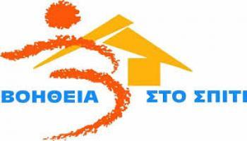 Ψήφισμα συμπαράστασης του Δ.Σ. Βέροιας στους εργαζόμενους του προγράμματος «Βοήθεια στο Σπίτι»