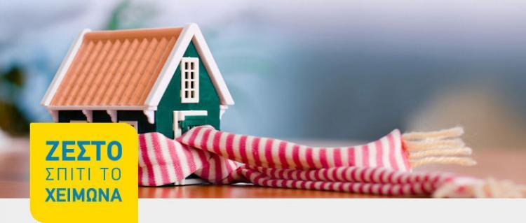 Ο Λευτέρης Καλλιαρίδης δίνει χρήσιμες συμβουλές για ένα ζεστό σπίτι