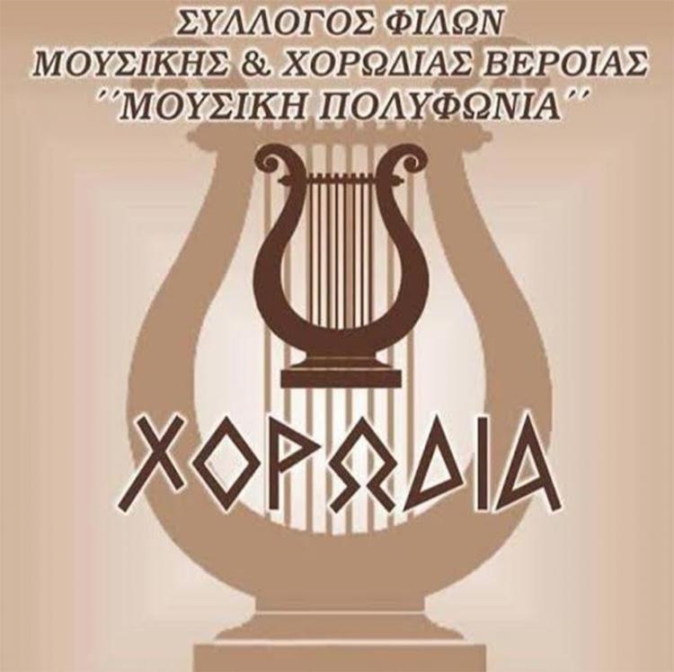 Η Μουσική Πολυφωνία στο Μέγαρο Μουσικής Θεσσαλονίκης