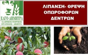 Σήμερα η εκπαιδευτική εκδήλωση με θέμα : «Θρέψη-Λίπανση των οπωροφόρων δένδρων»
