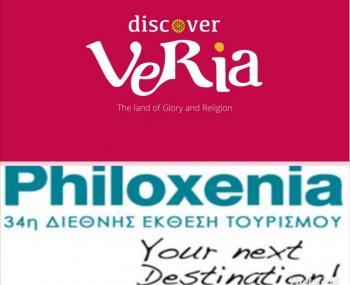 Ο Δήμος Βέροιας στην 34η Διεθνή Έκθεση Τουρισμού «Philoxenia» 2018