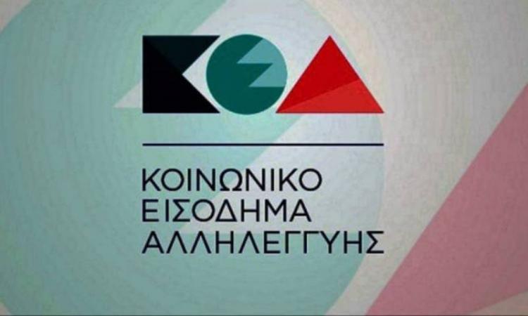 Δήμος Βέροιας : Πότε πρέπει να κάνουν οι δικαιούχοι του ΚΕΑ νέα αίτηση