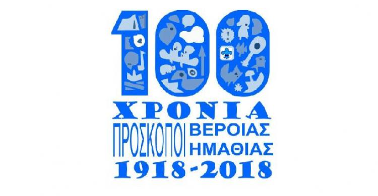 Απόλυτα επιτυχημένη η εκδήλωση «100 χρόνια προσφοράς Πρόσκοποι Βέροιας» στη Στέγη Γραμμάτων & Τεχνών