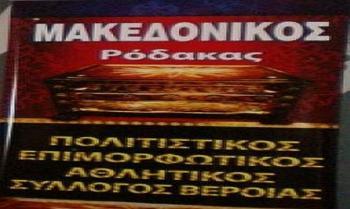 Νέα ομάδα της Βέροιας στο τοπικό ερασιτεχνικό πρωτάθλημα, ο Μακεδονικός Ρόδακας