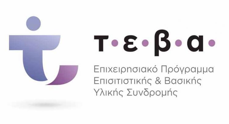 «Συμβουλευτική για τη Διαχείριση του Οικογενειακού Προϋπολογισμού» στα πλαίσια του προγράμματος ΤΕΒΑ