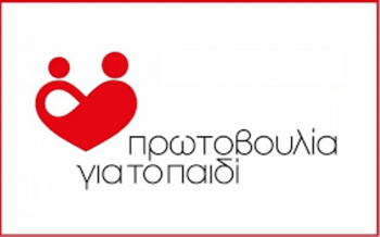 Με επιτυχία η ενημερωτική εκδήλωση της Πρωτοβουλίας για το Παιδί για τη σεξουαλική κακοποίηση των παιδιών