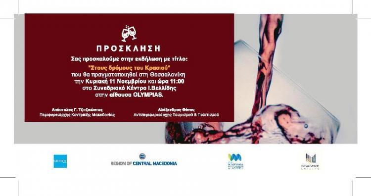 Η Περιφέρεια Κεντρικής Μακεδονίας φέρνει στη Θεσσαλονίκη τους «Δρόμους του Κρασιού» όλης της Ελλάδας