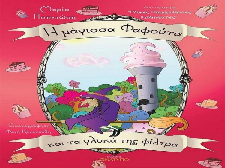 «Η μάγισσα Φαφούτα και τα γλυκά της φίλτρα» στη Δημοτική Βιβλιοθήκη Αλεξάνδρειας
