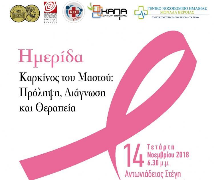Ενημερωτική εκδήλωση με θέμα «Καρκίνος του μαστού : Πρόληψη, Διάγνωση και Θεραπεία»