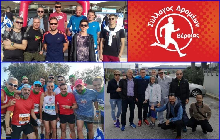 Τα αποτελέσματα του Συλλόγου Δρομέων Βέροιας από το Μαραθώνιο της Αθήνας