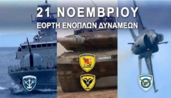 Εορτασμός ημέρας ενόπλων δυνάμεων την 21η Νοεμβρίου στην Π.Ε. Ημαθίας