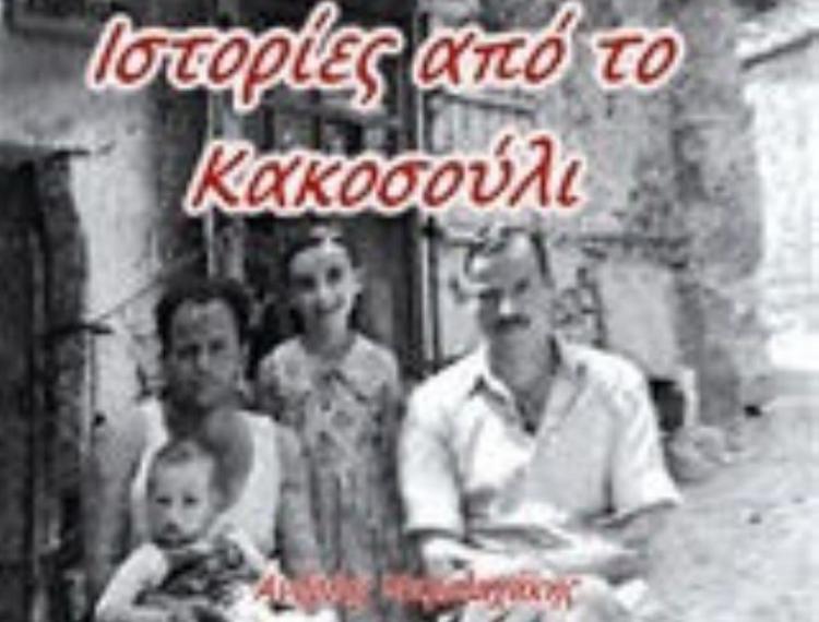 Παρουσίαση του βιβλίου του Ανδρέα Μαρολαχάκη «Ιστορίες από το Κακοσούλι»