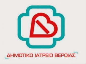 Το εβδομαδιαίο πρόγραμμα λειτουργίας του Δημοτικού Ιατρείου Βέροιας