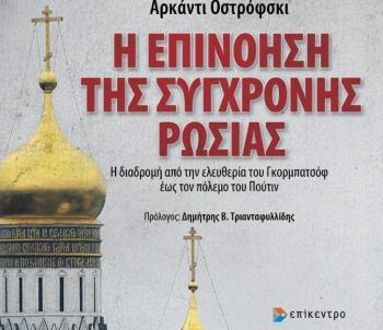 «Η Επινόηση της Σύγχρονης Ρωσίας», βιβλιοπαρουσίαση από τον Δ. Ι. Καρασάββα