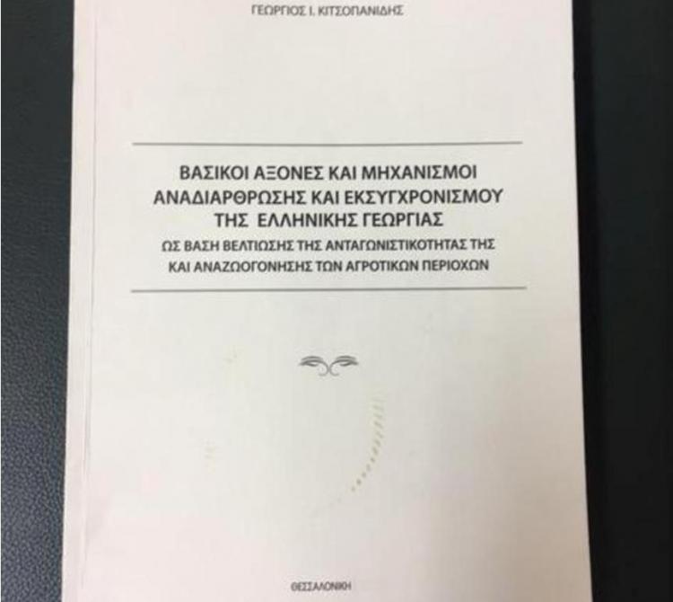 «Βασικοί άξονες και μηχανισμοί αναδιάρθρωσης και εκσυγχρονισμού της ελληνικής γεωργίας», παρουσίαση βιβλίου