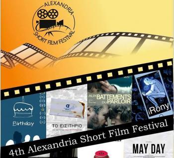 Το Διεθνές Φεστιβάλ Ταινιών Μικρού Μήκους Αλεξάνδρειας ταξιδεύει στο Edje Hill Univercity Of Engalnd