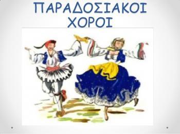 Κάθε Τετάρτη το τμήμα παραδοσιακών χορών του συλλόγου εκπαιδευτικών Π.Ε. Ημαθίας