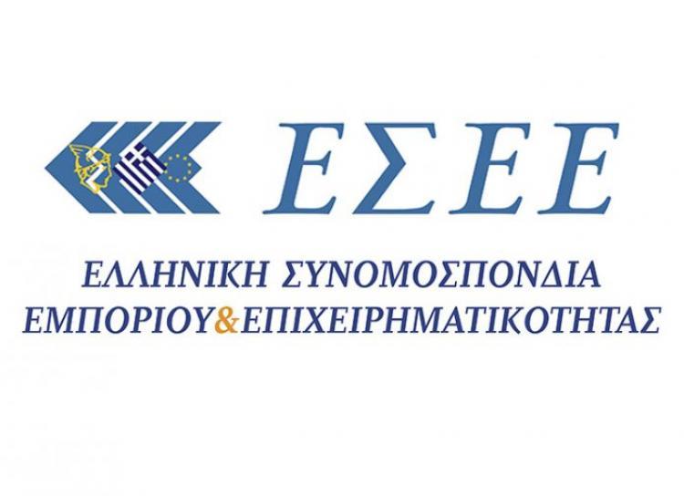 Οι θέσεις της ΕΣΕΕ στη διαβούλευση για την αύξηση του κατώτατου μισθού