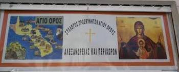 Προσκυνηματική επίσκεψη του Συλλόγου προσκυνητών Αγίου Όρους Αλεξάνδρειας και περιχώρων