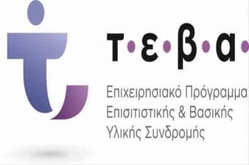 Ημερίδα για τους ωφελούμενους του προγράμματος TEBA στο Δήμο Αλεξάνδρειας, τη Δευτέρα 26 Νοεμβρίου