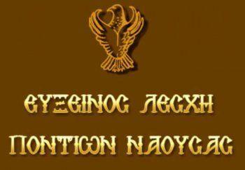 Εγγραφές στα τμήματα της Ευξείνου Λέσχης Ποντίων Νάουσας