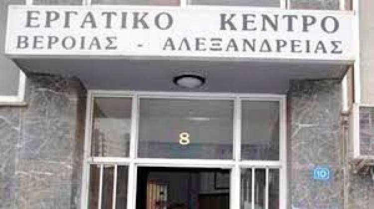 Κάλεσμα του Εργατικού Κέντρου Βέροιας για συμμετοχή σε 24ωρη Γενική Απεργία την Τετάρτη 28 Νοεμβρίου
