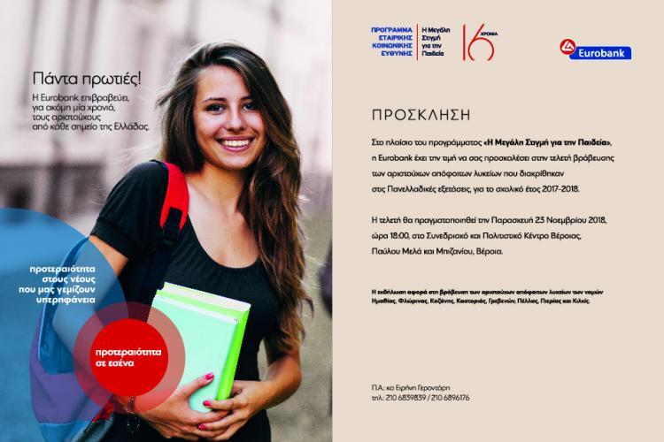 «Η Μεγάλη Στιγμή για την Παιδεία» την Παρασκευή στη Βέροια, 16 χρόνια η Eurobank στο πλευρό των αριστούχων μαθητών