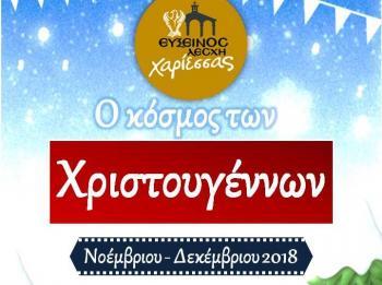 Πρόγραμμα Χριστουγεννιάτικων δράσεων Ευξείνου Λέσχης Χαρίεσσας 2018