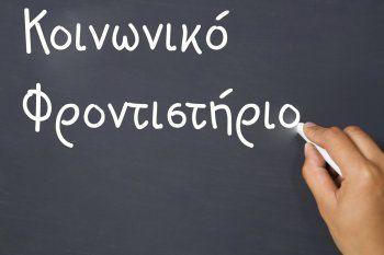 Ανοικτό κάλεσμα προς εκπαιδευτικούς για τη λειτουργία του Κοινωνικού Φροντιστηρίου του Δ.Αλεξάνδρειας