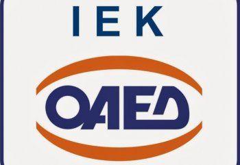 Ξεκίνησαν οι αιτήσεις για εγγραφή στο ΙΕΚ ΟΑΕΔ Βέροιας