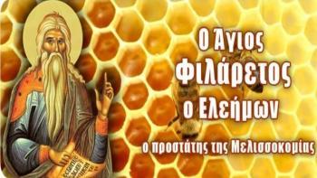 Εορταστικές εκδηλώσεις του μελισσοκομικού συλλόγου Βεροίας για τον προστάτη της μελισσοκομίας Άγ.Φιλάρετο τον Ελεήμονα