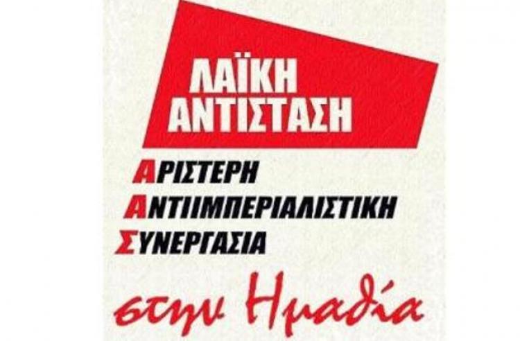 ΛΑΑΑΣ Ημαθίας : Απεργούμε στις 28/11 ενάντια στο νέο αντιλαϊκό προϋπολογισμό και σε όλα τα αντεργατικά – αντιλαϊκά μέτρα