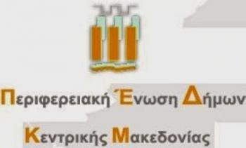 ΠΕΔΚΜ : Νομοθετική πρωτοβουλία για την αναδρομική καταβολή επιδομάτων εορτών και αδείας σε εργαζομένους των Δήμων